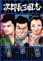 次郎長三国志 第二集(通常)(DVD)