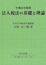 法人税法の基礎と理論(平成23年度版)(単行本)