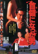 首領になった男(通常)(DVD)