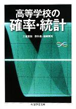 高等学校の確率・統計(ちくま学芸文庫)(文庫)
