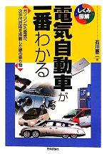 電気自動車が一番わかる ガソリンから電気へ次世代技術を搭載した夢の乗り物(しくみ図解シリーズ)(単行本)