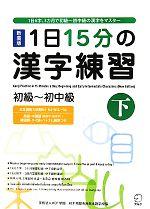 1日15分の漢字練習 初級‐初中級(下)(単行本)