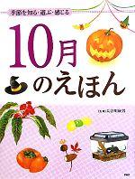 10月のえほん 季節を知る・遊ぶ・感じる(児童書)