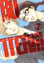 BUTTER!!!(3)(アフタヌーンKC)(大人コミック)