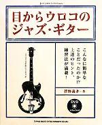 目からウロコのジャズ・ギター(jazz guitar book Presents)(DVD1枚付)(単行本)
