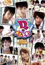 D2のメシとも! Vol.3 料理編(通常)(DVD)
