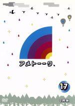 アメトーーク!DVD(17)(通常)(DVD)