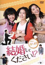 結婚してください!? DVD-BOX3(通常)(DVD)