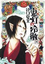 鬼灯の冷徹(2)(モーニングKC)(大人コミック)