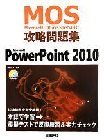 Microsoft Office Specialist 攻略問題集 Microsoft PowerPoint 2010(CD‐ROM2枚、別冊付)(単行本)