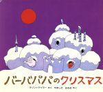 バーバパパのクリスマス(バーバパパ・ミニえほん)(児童書)