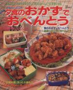 夕食のおかずでおべんとう(単行本)