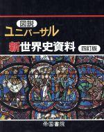 図説ユニバーサル新世界史資料 4訂版(単行本)