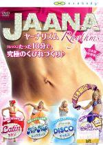 JAANArhythms ヤーナリズム DVD4枚組セット(外箱付※インストア0019099586を確認)(通常)(DVD)