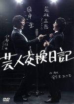 芸人交換日記(通常)(DVD)