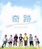 奇跡(Blu-ray Disc)(BLU-RAY DISC)(DVD)