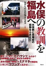 水俣の教訓を福島へ 水俣病と原爆症の経験をふまえて(単行本)