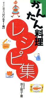 かんたん料理レシピ集 すぐに役立つ「ハンディー判」(単行本)