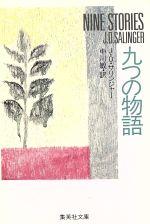 九つの物語(集英社文庫)(文庫)