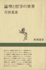 論理と哲学の世界(新潮選書)(単行本)