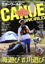 カヌーワールド(KAZIムック)(VOL.03)(単行本)