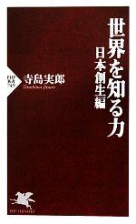 世界を知る力 日本創生編(PHP新書)(新書)