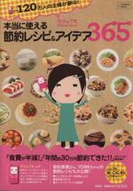 本当に使える節約レシピ&アイデア365(単行本)