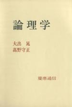 論理学(単行本)