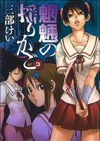 魍魎の揺りかご(3)(ヤングガンガンC)(大人コミック)