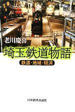 埼玉鉄道物語 鉄道・地域・経済(単行本)