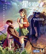 星を追う子ども(Blu-ray Disc)(BLU-RAY DISC)(DVD)