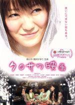 クロサワ映画(通常)(DVD)