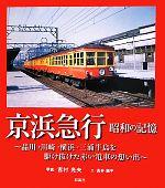 京浜急行 昭和の記憶品川・川崎・横浜・三浦半島を駆け抜けた赤い電車の想い出