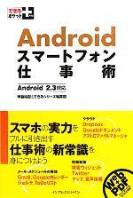 Androidスマートフォン仕事術 Android2.3対応(できるポケット+)(新書)