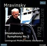 ショスタコーヴィチ:交響曲第5番・ムラヴィンスキー(CDA)