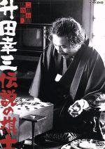 こだわり人物伝 升田幸三 伝説の棋士(通常)(DVD)