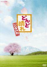 どんど晴れ スペシャル(通常)(DVD)