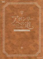 アボンリーヘの道 SEASONVI DVD-BOX(通常)(DVD)