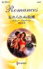 忘れられぬ抱擁(ハーレクイン・ロマンス)(新書)
