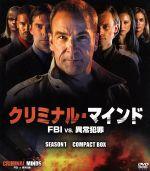 クリミナル・マインド FBI vs.異常犯罪 シーズン1 コンパクト BOX(通常)(DVD)