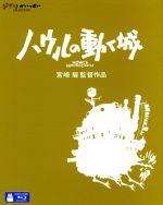 ハウルの動く城(Blu-ray Disc)(BLU-RAY DISC)(DVD)