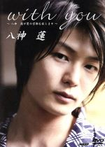 with you ~八神蓮が夏の京都を旅します~(DVD)