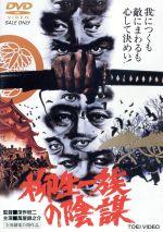 柳生一族の陰謀(通常)(DVD)