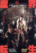 魔界転生(通常)(DVD)