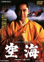 空海(通常)(DVD)