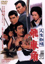 人生劇場 飛車角(通常)(DVD)