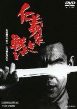 仁義なき戦い(通常)(DVD)