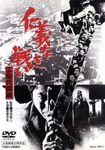 仁義なき戦い 広島死闘篇(通常)(DVD)