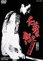 仁義なき戦い 代理戦争(通常)(DVD)