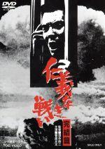 仁義なき戦い 完結篇(通常)(DVD)